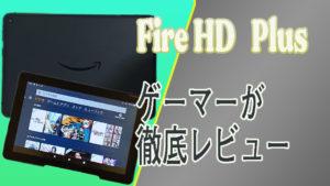 Fire HD 8 Puls レビュー:ゲーム用としてはいまいち、サブ機としては優秀です